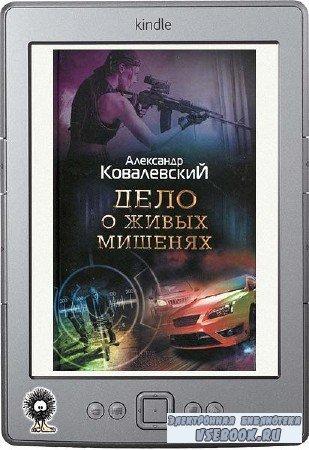 Ковалевский Александр - Дело о живых мишенях