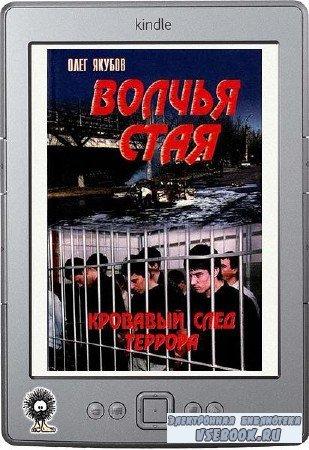 Якубов Олег - Волчья стая. Кровавый след террора