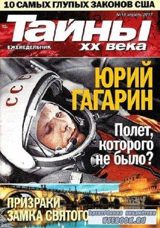 Тайны ХХ века №15 - 2017