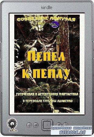 Коллектив авторов - Пепел к пеплу (сборник)