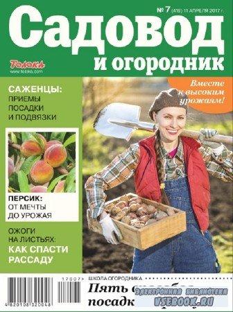 Садовод и огородник №7 - 2017