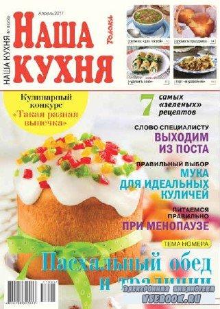 Наша кухня №4 - 2017