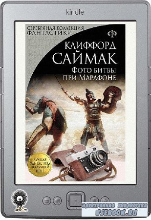 Саймак Клиффорд - Фото битвы при Марафоне (сборник)