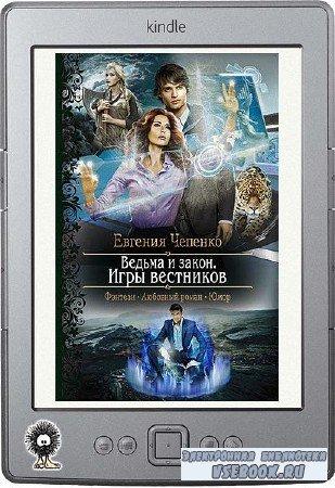 Чепенко Евгения - Ведьма и закон. Игры вестников