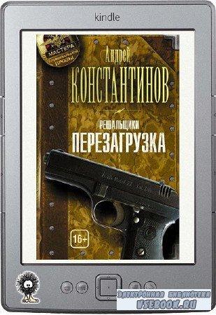Константинов Андрей - Решальщики. Перезагрузка