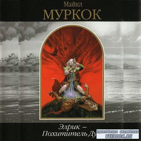 Муркок Майкл - Буревестник  (Аудиокнига)