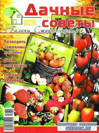 Дачные советы Галины Старосельцевой №9 - 2016