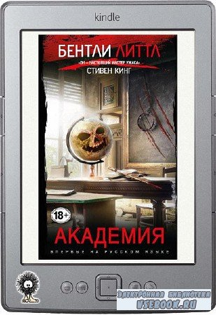 Литтл Бентли - Академия