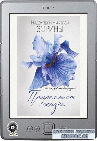 Зорин Николай, Зорина Надежда - Программист жизни