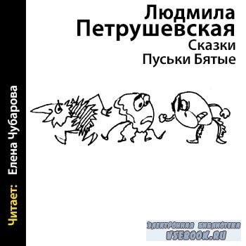 Петрушевская Л.- Сказки Пуськи Бятые (аудиокнига)