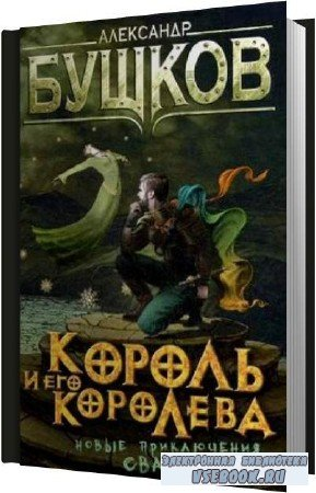 Александр Бушков. Король и его королева (Аудиокнига)