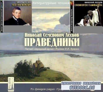 Лесков Н.- Сборник (аудиокнига)