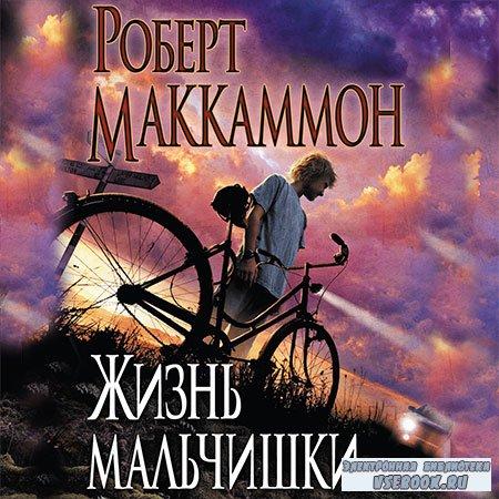 Маккаммон Роберт - Жизнь мальчишки  (Аудиокнига)