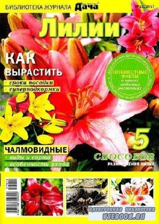 Библиотека журнала Моя любимая дача №10 - 2017