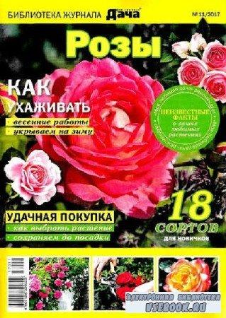 Библиотека журнала Моя любимая дача №11 - 2017