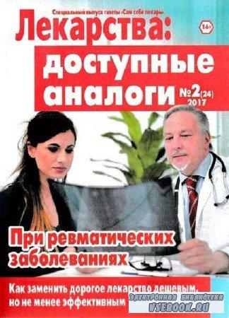Сам себе лекарь. Специальный выпуск №2 - 2017