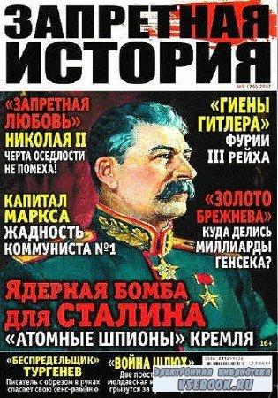 Запретная история №9 - 2017