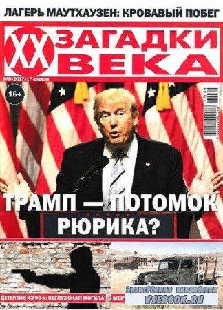 Загадки ХХ века №9 - 2017
