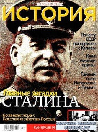 """История от """"Русской Семёрки"""" №5 - 2017"""