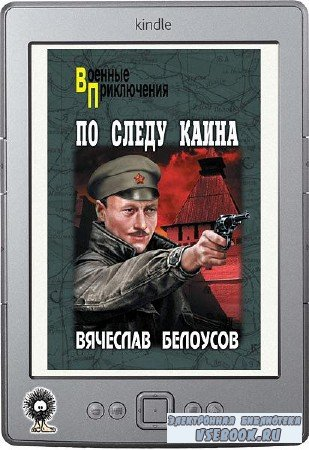 Белоусов Вячеслав - По следу Каина