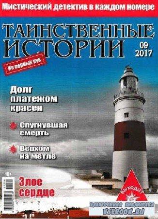 Таинственные истории №7 - 2017