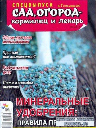 Сад, огород – кормилец и лекарь. Спецвыпуск №7 - 2017