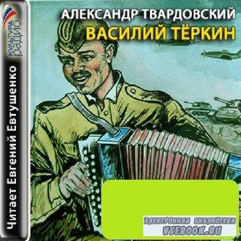 Твардовский А.-  Василий Теркин (аудиокнига)