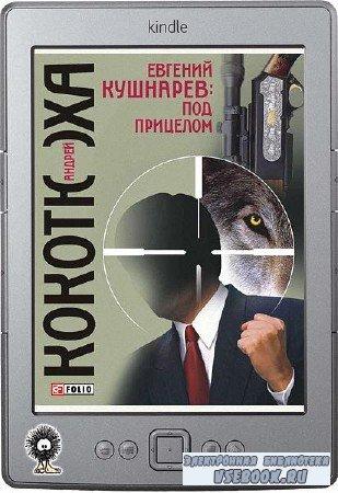Кокотюха Андрей - Евгений Кушнарев: под прицелом