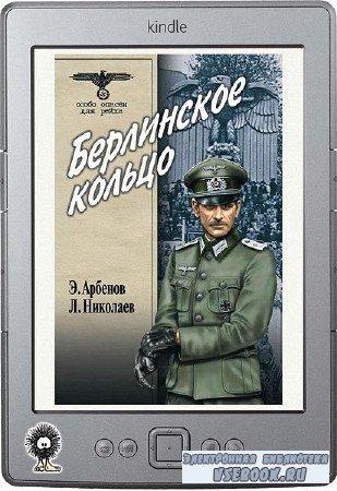 Арбенов Эдуард, Николаев Леонид - Берлинское кольцо