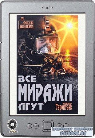 Терентьев Александр - Все миражи лгут