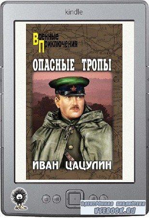 Цацулин Иван - Опасные тропы