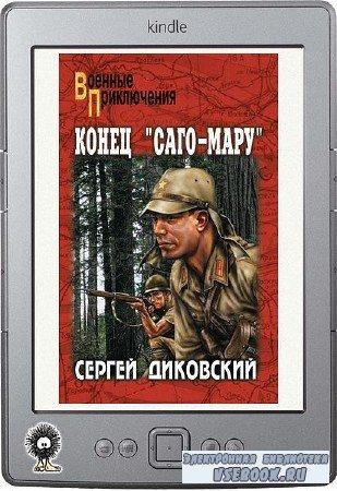 Диковский Сергей - Конец «Саго-Мару» (сборник)