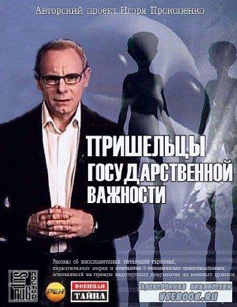 Пришельцы государственной важности: Игорь Прокопенко