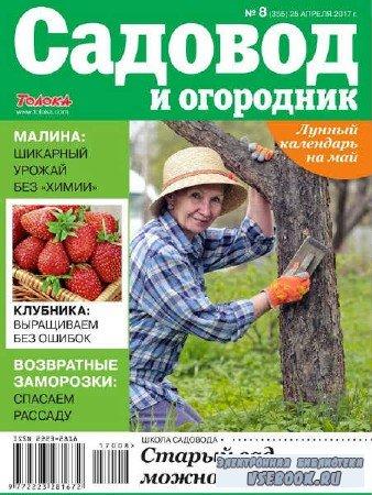 Садовод и огородник  №8 - 2017