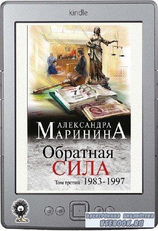 Маринина Александра - Обратная сила. Том 3. 1983-1997