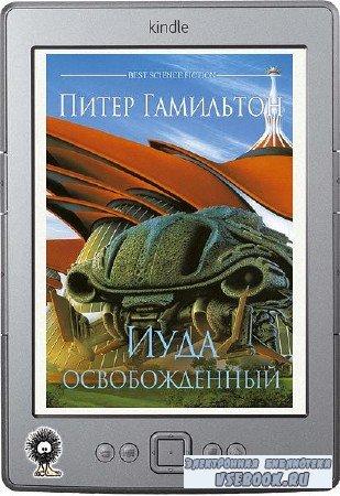 Гамильтон Питер - Иуда Освобожденный