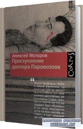 Алексей Моторов. Преступление доктора Паровозова (Аудиокнига)