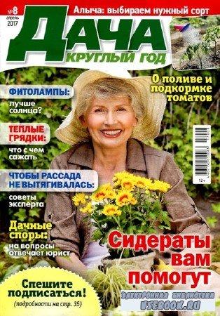 Дача круглый год №8 2017