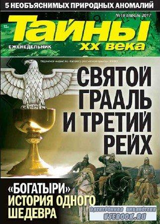 Тайны ХХ века №16 - 2017