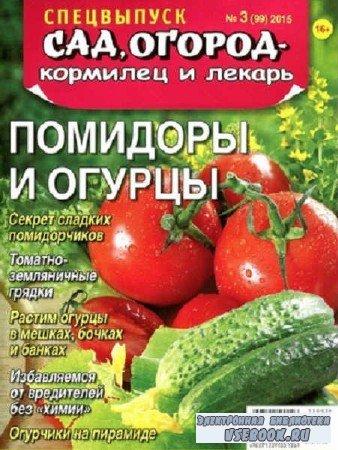 Сад, огород – кормилец и лекарь. Спецвыпуск №3 - 2017