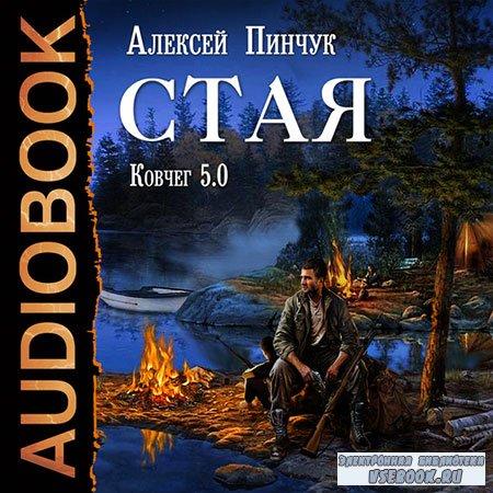 Пинчук Алексей - Ковчег 5.0: Стая  (Аудиокнига)