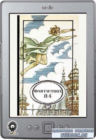 Ахметов Спартак (составитель) - Фантастика 84 (антология)