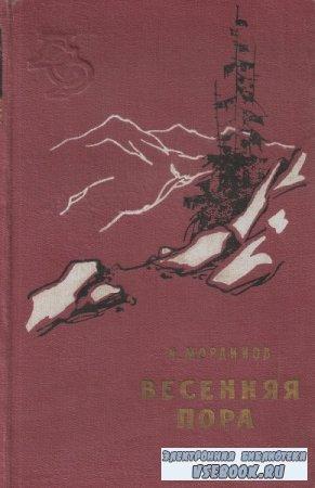 Николай Мординов. Весенняя пора