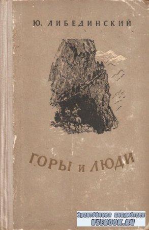 Юрий Либединский. Горы и люди