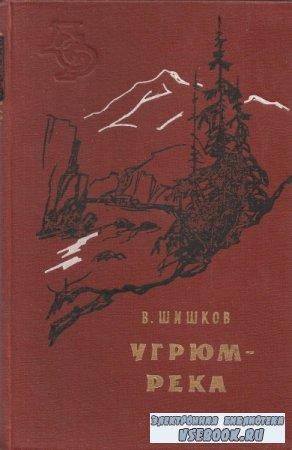 Вячеслав Шишков. Угрюм-река