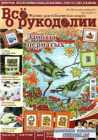 Все о рукоделии №5 - 2012