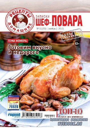 Записки шеф-повара №11 - 2015