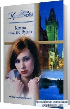 Елена Катасонова. Когда нас не будет (Аудиокнига)