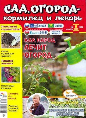 Сад, огород – кормилец и лекарь №8 - 2017