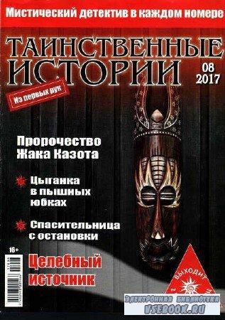 Таинственные истории №8 - 2017